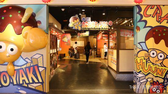 Osaka Takoyaki Museum