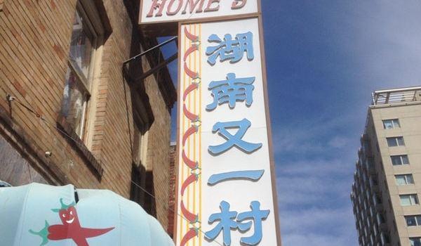 Hunan Home's Restaurant2