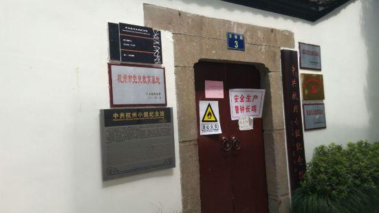 Hangzhou Party Group Establish Former Site