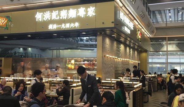 何洪記(香港國際機場)3