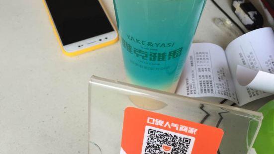 雅克雅思奶茶(中大街店)