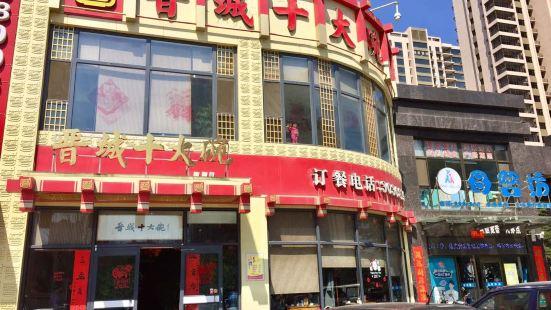 晉城十大碗