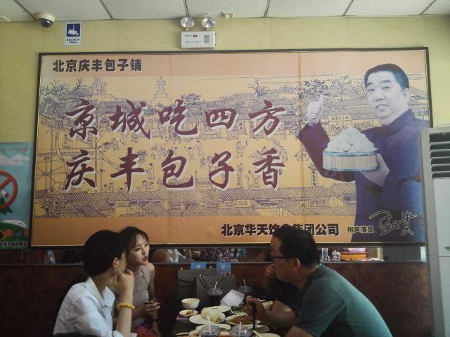 Qing Feng Bao Zi Pu ( Bei Hai Gong Yuan )