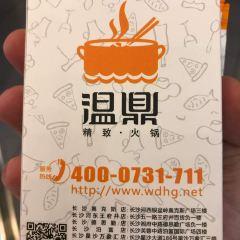 溫鼎手工系列火鍋(奧克斯廣場店)用戶圖片