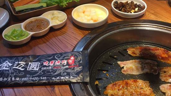 金邁圓烤肉(綠地店)