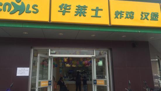 華萊士(泗安鎮店)