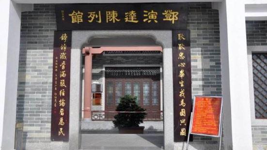 Dengyanda Former Residence Memorial Hall