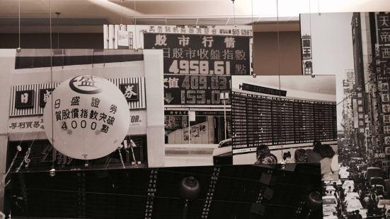 Taiwan Stock Museum