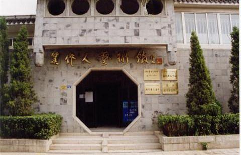 吳氏三代藝術館