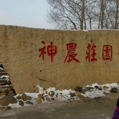 神農溫泉度假村用戶圖片
