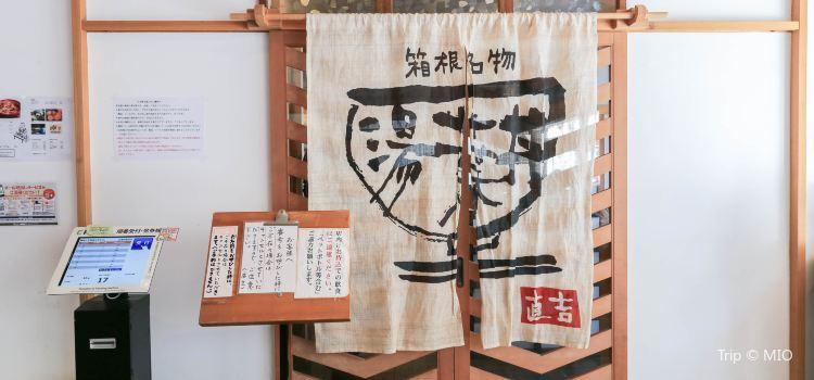 湯葉丼 直吉3