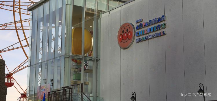 Kobe Anpanman Children's Museum & Mall1