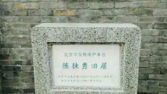 Chenduxiu Jiuju