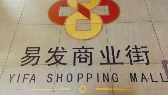 YiFa ShangYe Jie