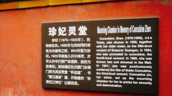 Mourning Hall of Concubine Zhen
