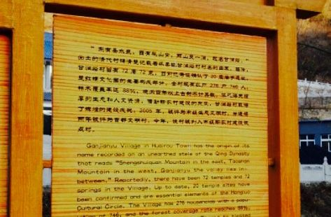 西三村慧緣穀景區
