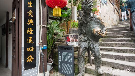 Hanzidong Jinianshi
