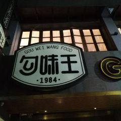 勾味王1984(文明店)用戶圖片