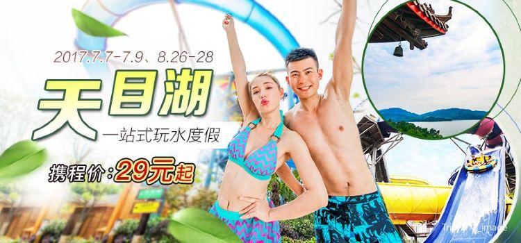 Tianmu Lake Water World
