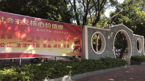 Tianshanshequ Leisure Square