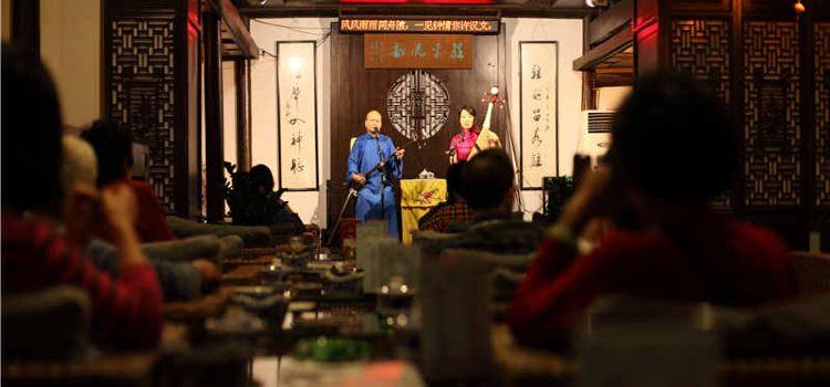 Pinwei Shantang Pingtan Bookstore3