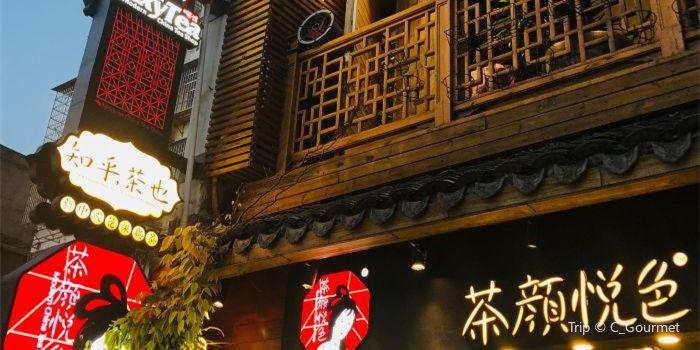 茶顏悅色(太平街店)3