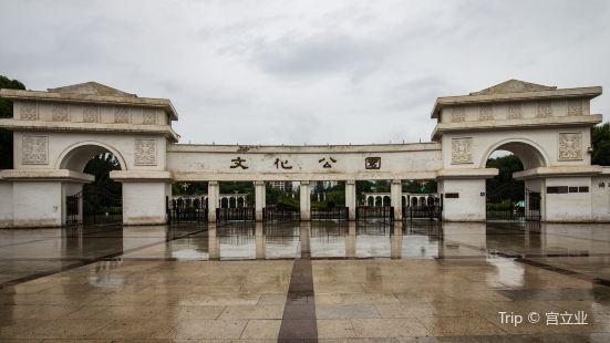 Cultural Park (Southwest Gate)