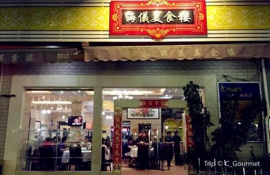 Wanzhai Seafood Haiyi Gourmet Restaurant1