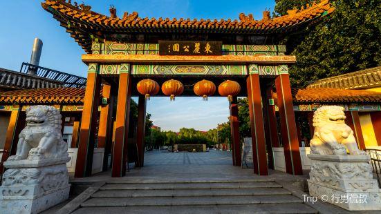 Dongli Park (Northwest Gate)