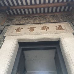 Entrance Hall of Shut Hing Study Hall User Photo