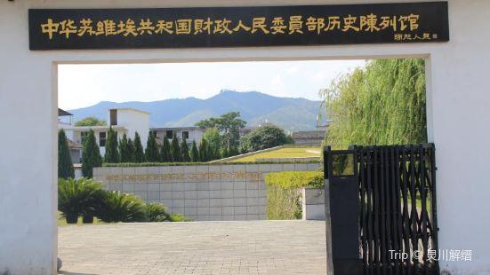 ZhongHua SuWeiAi GongHeGuo CaiZheng RenMin WeiYuanBu LiShi ChenLieGuan