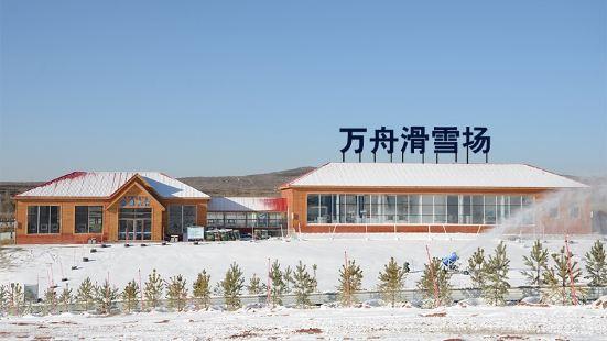 Wanzhou Ski Field