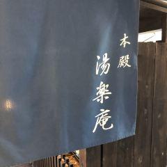 箱根湯寮用戶圖片