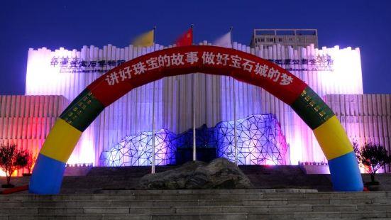 중화 보석박물관