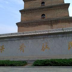 大雁塔·大慈恩寺用戶圖片