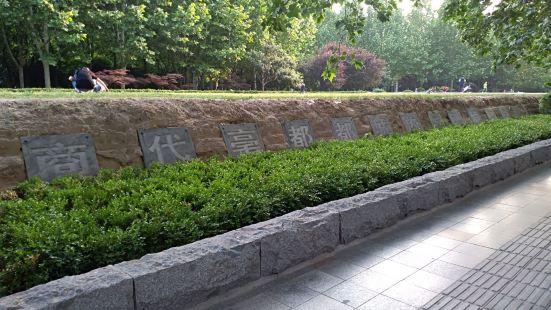商代亳都都城內城北城牆遺址