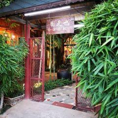 Yeshi Garden User Photo