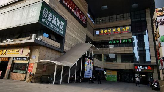 鳳凰798街區藝尚生活聚匯場