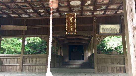 富岡天滿宮