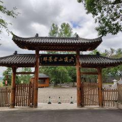 渤海國古墓群用戶圖片