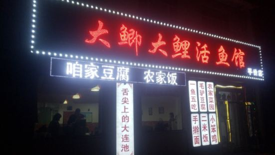 大鯽大鯉魚館