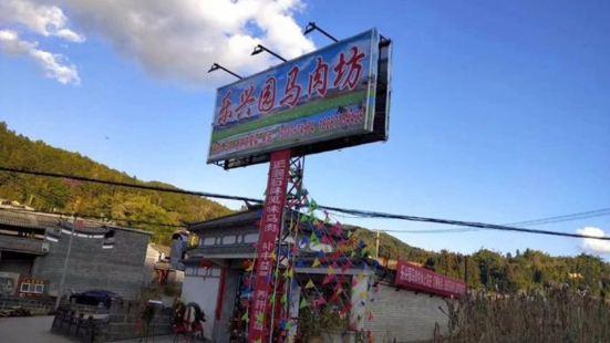 樂興園馬肉坊水上農莊(騰衝永樂店)
