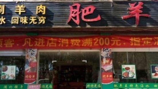 肥羊王火鍋店