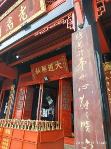 祖师殿-青城山-139****0660