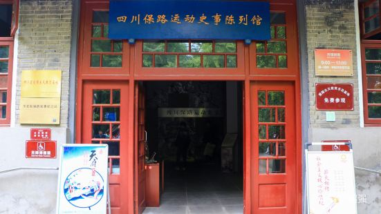 四川保路運動史事陳列館