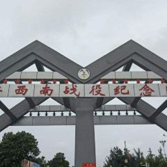 Yangshan Ancient Town Military Tourism Area User Photo