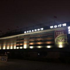 明谷行館·溫泉用戶圖片
