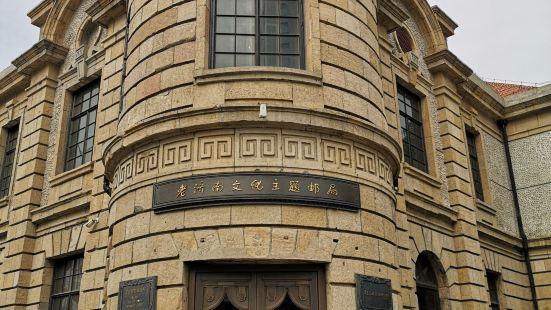 郵電博物館