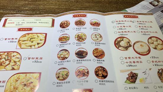 金牌憶秦園(融創茂店)