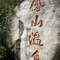 Fengshan Hot Spring Resort User Photo